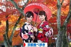 にほんブログ村 グルメブログ 京都食べ歩きへ