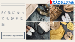 にほんブログ村 ファッションブログ 大人カジュアル系へ