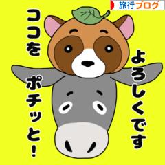 にほんブログ村 旅行ブログ