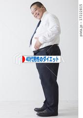 にほんブログ村 ダイエットブログ 40代男性のダイエットへ