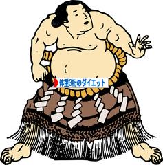 にほんブログ村 ダイエットブログ 体重3桁(100キロ超)のダイエットへ