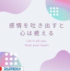 にほんブログ村 メンタルヘルスブログ ストレスマネジメントへ