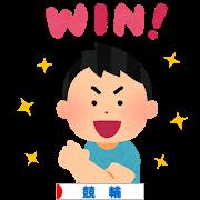 にほんブログ村 公営ギャンブルブログ 競輪へ
