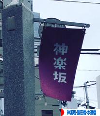 にほんブログ村 地域生活(街) 東京ブログ 神楽坂・飯田橋・水道橋情報へ