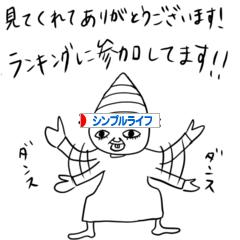 にほんブログ村 ライフスタイルブログ シンプルライフへ