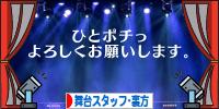 にほんブログ村 演劇・ダンスブログ 舞台スタッフ・裏方へ