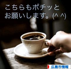 にほんブログ村 地域生活(街) 中国地方ブログ 広島(市)情報へ