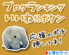 にほんブログ村 グルメブログ カップ麺・カップラーメンへ