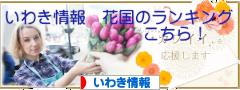 にほんブログ村 地域生活(街) 東北ブログ いわき情報へ