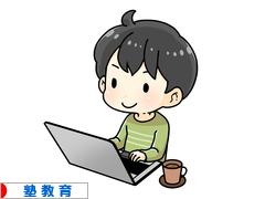 にほんブログ村 教育ブログ 塾教育へ