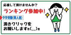 にほんブログ村 受験ブログ 中学受験(個人塾)へ