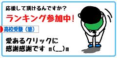 にほんブログ村 受験ブログ 高校受験(塾)へ