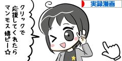 にほんブログ村 漫画ブログ 実録漫画へ