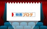 にほんブログ村 映画ブログ