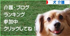 にほんブログ村 犬ブログ 犬 介護へ