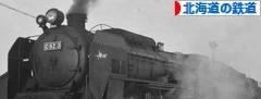 にほんブログ村 鉄道ブログ 北海道の鉄道へ