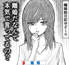 にほんブログ村 家族ブログ 離婚へ