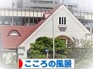 にほんブログ村 ライフスタイルブログ こころの風景へ