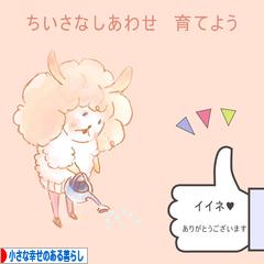 にほんブログ村 ライフスタイルブログ 小さな幸せのある暮らしへ
