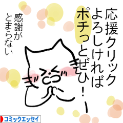 にほんブログ村 漫画ブログ コミックエッセイへ