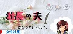 にほんブログ村 経営ブログ 女性社長へ