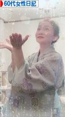 にほんブログ村 その他日記ブログ 60代女性日記へ