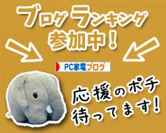 にほんブログ村 PC家電ブログへ