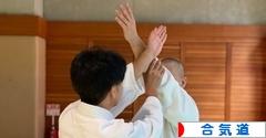 にほんブログ村 格闘技ブログ 合気道へ