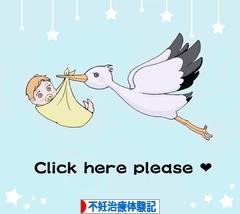 にほんブログ村 赤ちゃん待ちブログ 不妊治療体験記へ