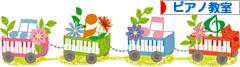 にほんブログ村 クラシックブログピアノ教室・ピアノ講師へ