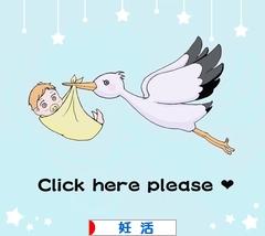 にほんブログ村 赤ちゃん待ちブログ 妊活へ