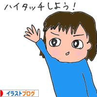 にほんブログ村 イラストブログへ