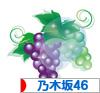 にほんブログ村 芸能ブログ 乃木坂46へ