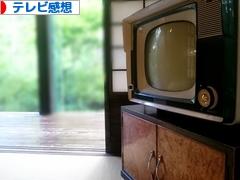 にほんブログ村 テレビブログ テレビ感想へ