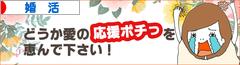 にほんブログ村 恋愛ブログ 婚活・結婚活動(本人)へ