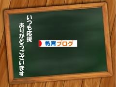 にほんブログ村 教育ブログへ