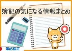 にほんブログ村 資格ブログ 簿記検定へ