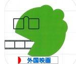 にほんブログ村 映画ブログ 外国映画(洋画)へ