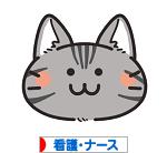 にほんブログ村 病気ブログ 看護・ナース