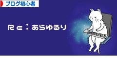 にほんブログ村 ブログブログ ブログ初心者へ