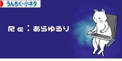 にほんブログ村 その他日記ブログ うんちく・小ネタへ