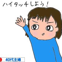 にほんブログ村 主婦日記ブログ 40代主婦へ
