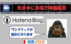 にほんブログ村 映画ブログへ