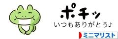 にほんブログ村 ライフスタイルブログ ミニマリストへ