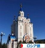 にほんブログ村 外国語ブログ ロシア語へ