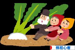 にほんブログ村 株ブログ 株初心者本人へ
