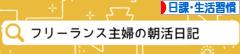 にほんブログ村 その他生活ブログ 日課・生活習慣へ