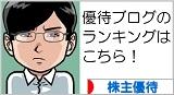 にほんブログ村 株ブログ 株主優待へ