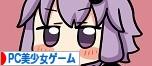 にほんブログ村 ゲームブログ PC美少女ゲーム(ノンアダルト)へ