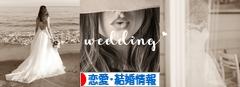 にほんブログ村 恋愛ブログ 恋愛・結婚情報へ